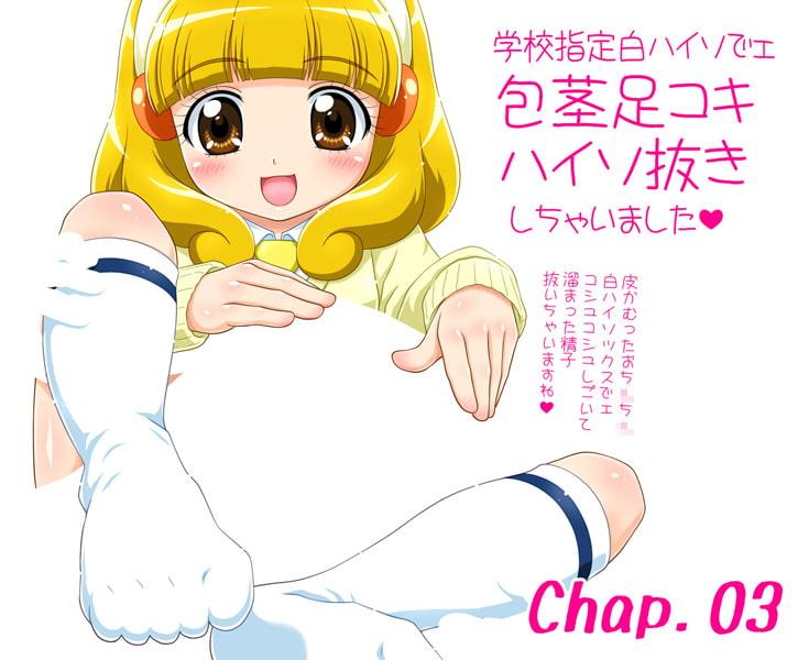 足コキペット きら☆ドピュッ! ~J○少女に『溜まった精液』連続ぶっかけ~
