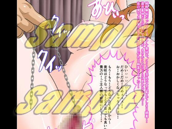 「女畜」美少女監禁・調教(売れっ子女子アナ編)