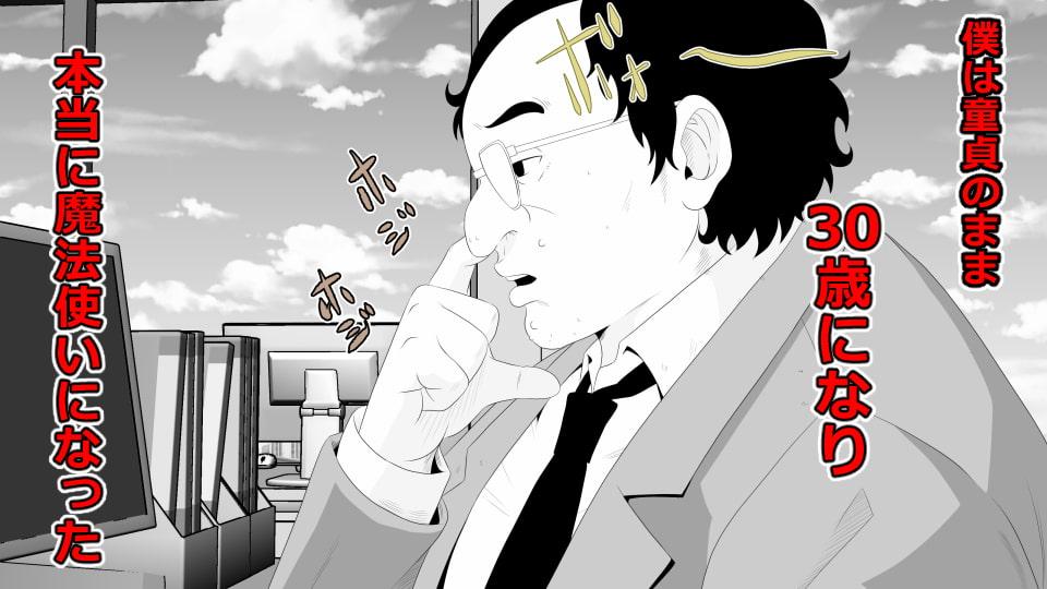 30歳童貞(キモオタ)で魔法使いになった僕は ムカつく女共に復讐したった。