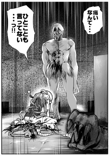 スク水戦士リョナ漫画 2巻