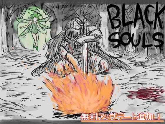 『BLACKSOULS』1周目感想(ネタバレなし)