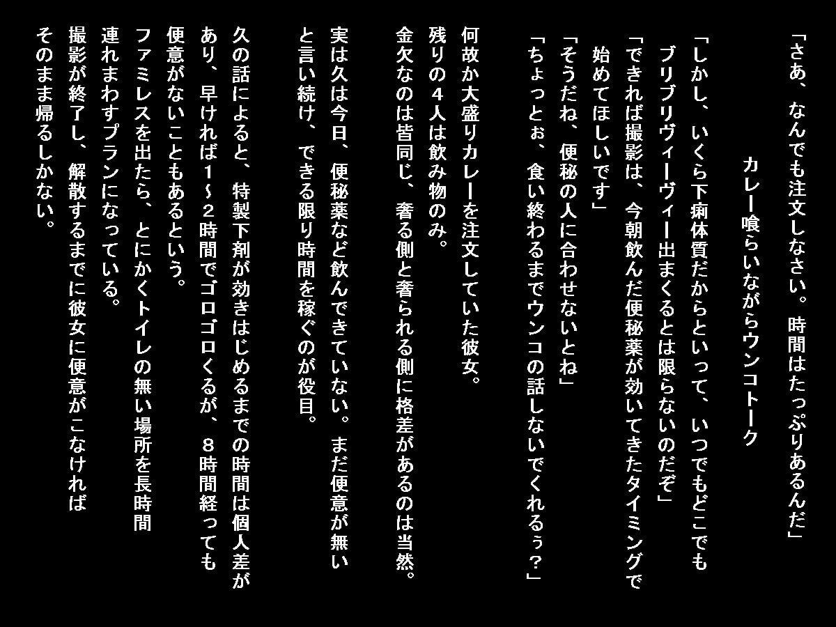 美少女ウンコ漏らし生徒会長の事情(1)~(3)