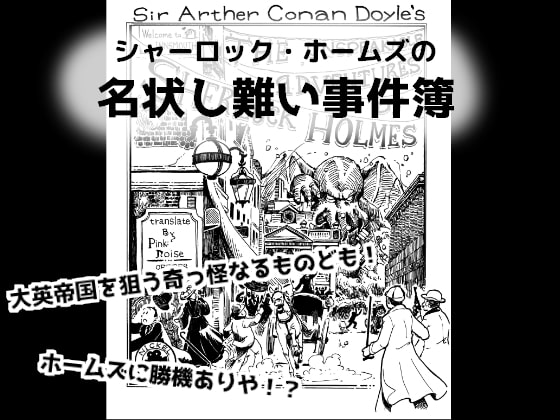 「シャーロック・ホームズの名状し難い事件簿」の紹介
