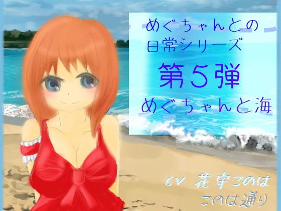 めぐちゃんと海