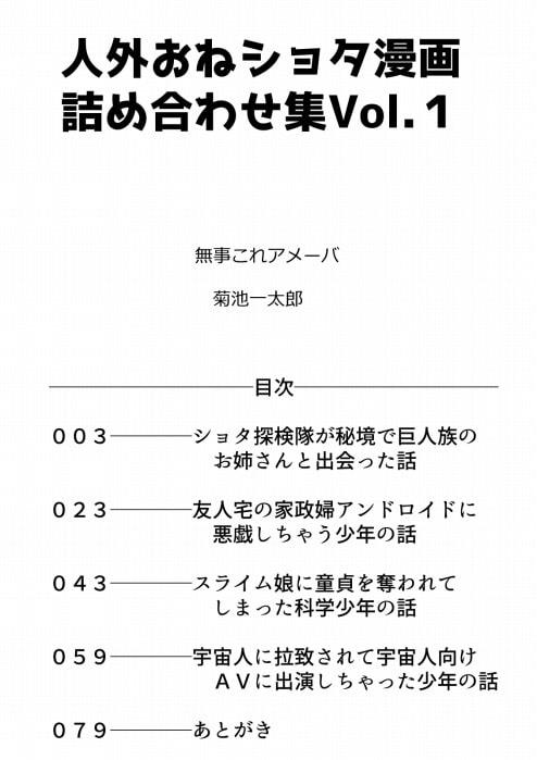 人外おねショタ漫画詰め合わせ集Vol.1