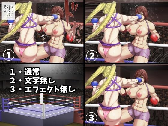 爆乳娘のボクシング