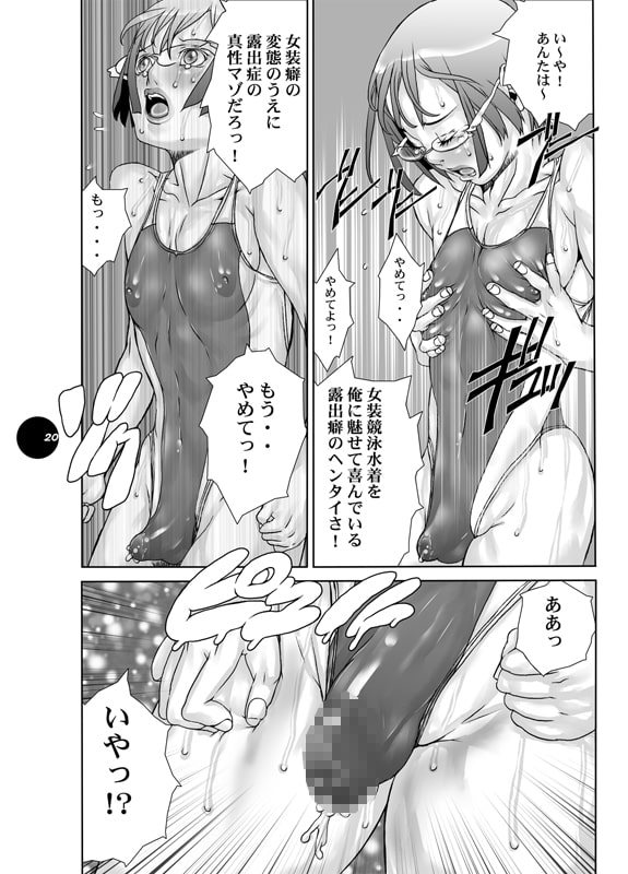 HEART&BODY.19(ver.2017) ミズギスキン