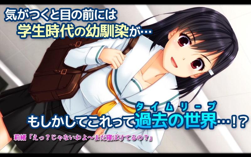 タイムリープ・セックス・エンドレス(モーションコミック版)