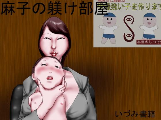 麻子の躾け部屋