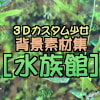 3Dカスタム少女背景素材集 [水族館]