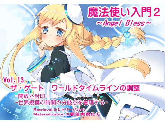 魔法使い入門2 -ANGEL BLESS-   第13巻ザ・ゲート ワールドタイムラインの調整
