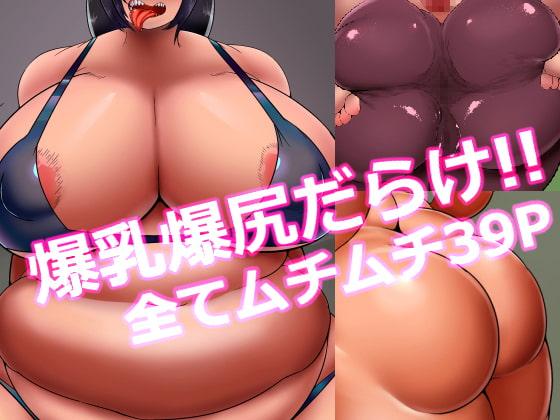 爆乳爆尻ムチムチ詰め合わせ 01