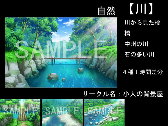 Background Materials [River] [The elves background shop]