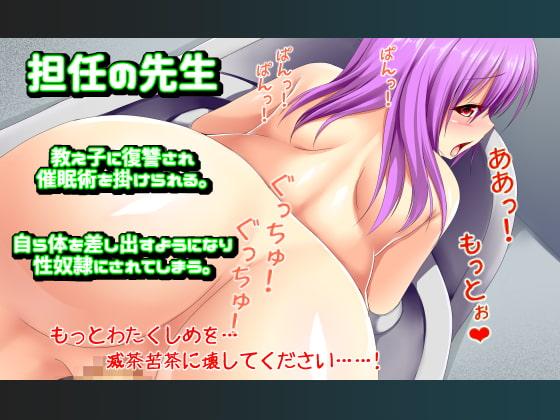 【Android版】女を催眠にかけてハメてみた