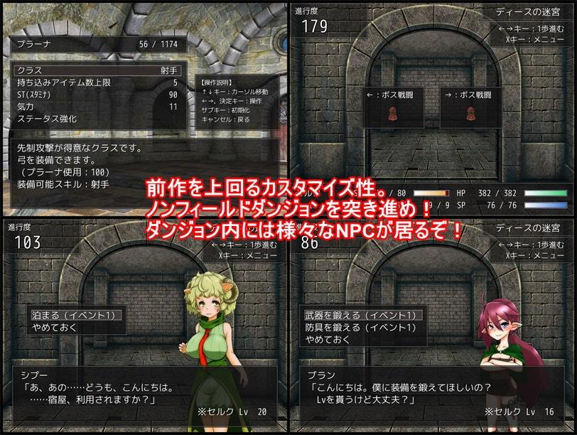 ドレインダンジョン2 ~淫魔の精奴隷~ (ふらむそふと) DLsite提供:同人ゲーム – ロールプレイング