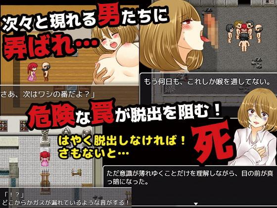 女の子になったら速攻誘拐されて輪姦されてしまった…あなた!