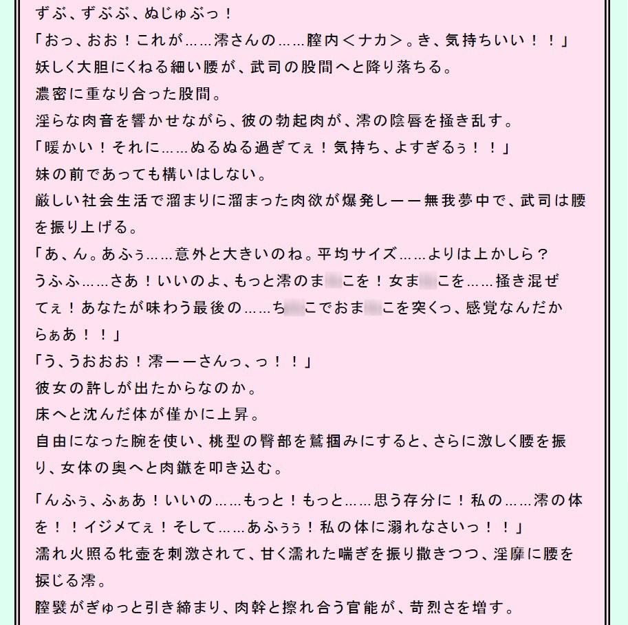 性転兄妹~富永武司の淫靡な妹ライフ~