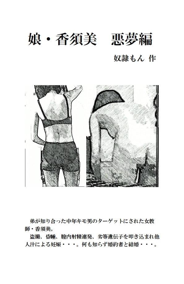 娘・香須美 悪夢編