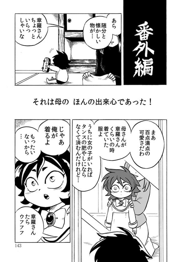 愛蔵版風紀地獄変/下巻・血風!孤島女学院~学ラン女体化シリーズ~