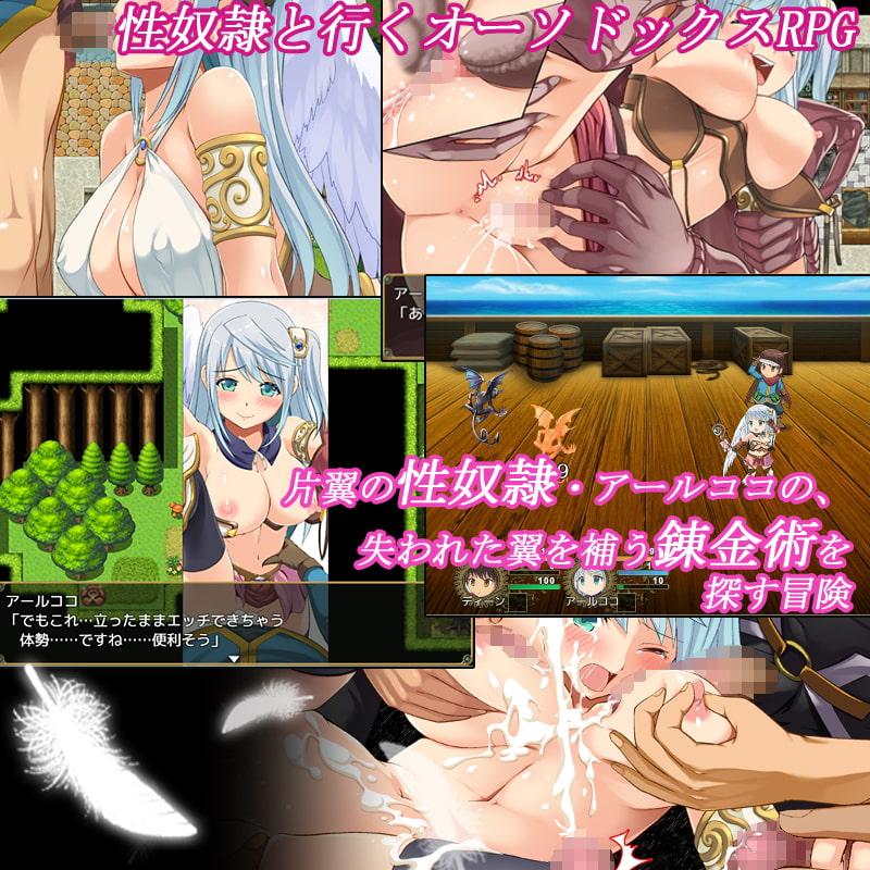 アールココ-片翼の愛玩姫-