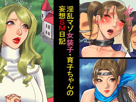 淫乱マゾ女装子・育子ちゃんの妄想SM日記表紙
