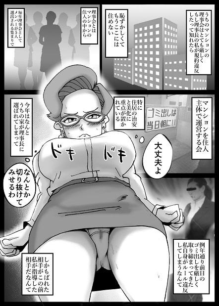 理事長婦人