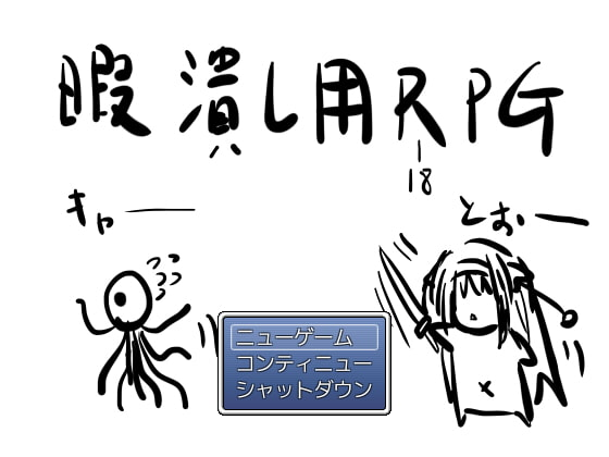 暇潰し用R(-18)PGパッケージ