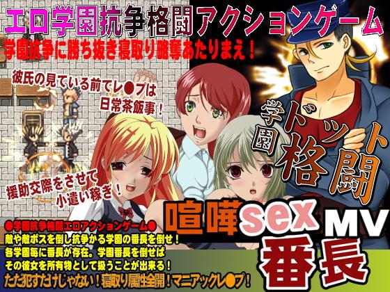 -喧嘩SEX番長MV 格闘ドットアクションゲーム!-