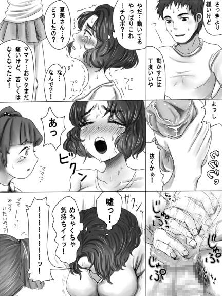 ふしぎなオナホ☆