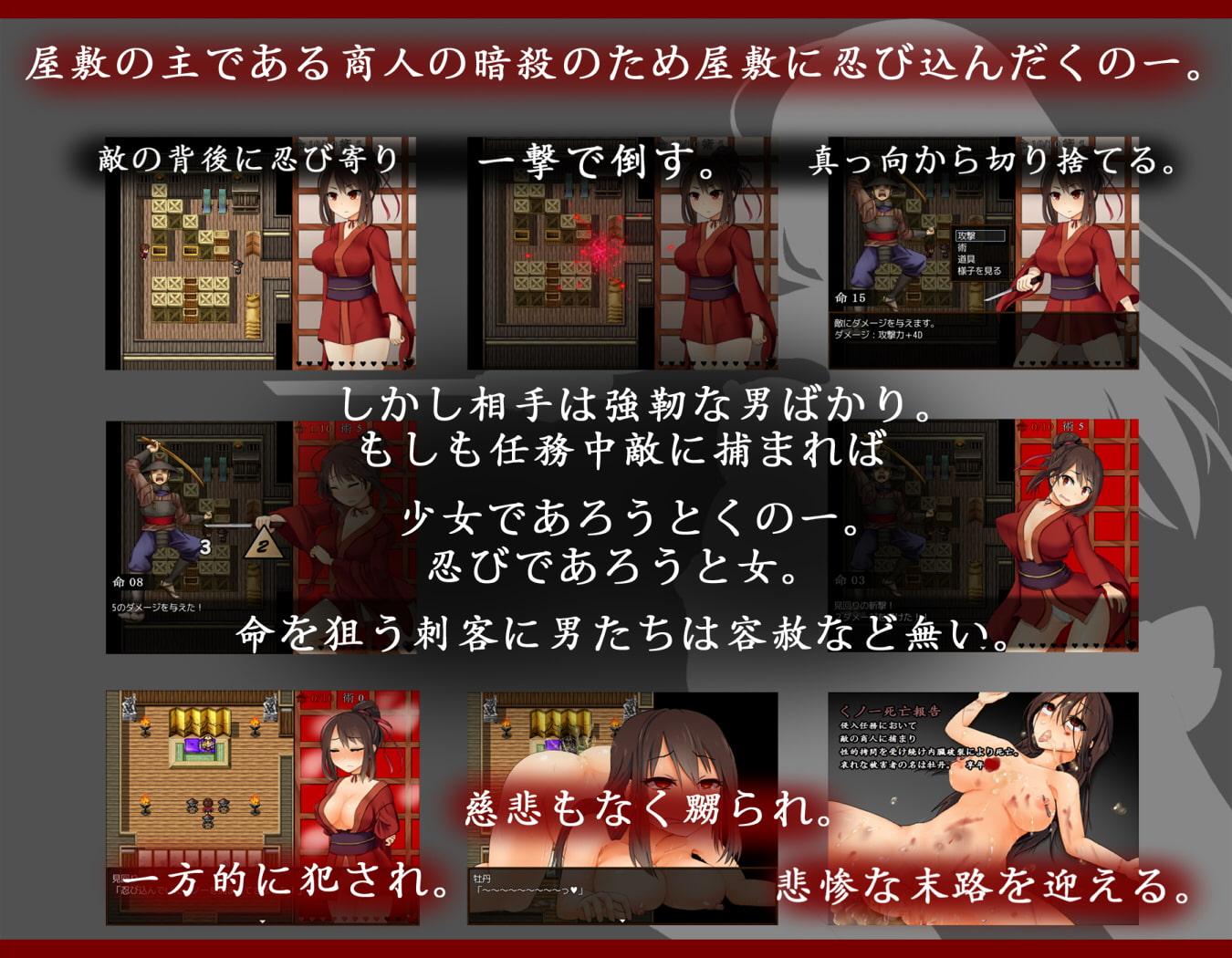 くノ一牡丹 (えのきっぷ) DLsite提供:同人ゲーム – ロールプレイング