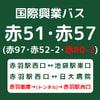 【赤51・赤57】赤羽駅西口⇔池袋駅東口・日大病院【時刻表】