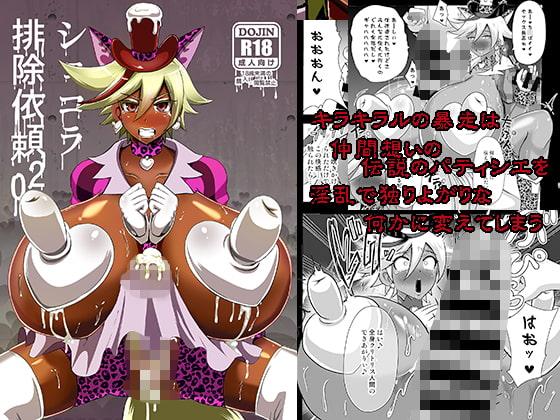 ショコラ排除依頼02表紙