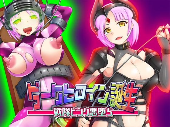 【TS催眠】ダークヒロイン誕生 - 戦隊ピンク悪堕ち