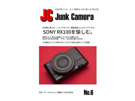 JC Junk Camera No.6 SONY RX100を愉しむ