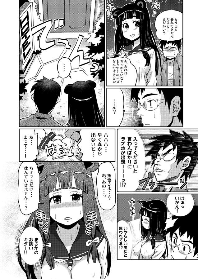 けもみみ!?5~タヌキ娘登場編~