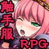 2017年10月07日 午前10時 割引終了DLsite専売<[期間限定30%OFF]>触装の姫騎士