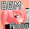 BGM Pack01 -Piano-【クリエイター支援】 [Asunal]