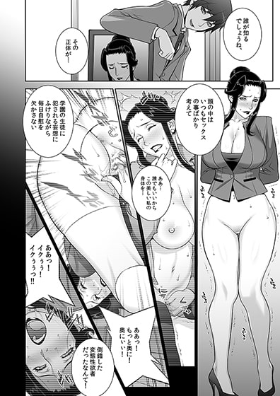 悦楽の理事長 新体操編