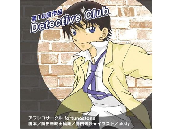 Detective Club I [Voice Drama Circle FortuneStone]