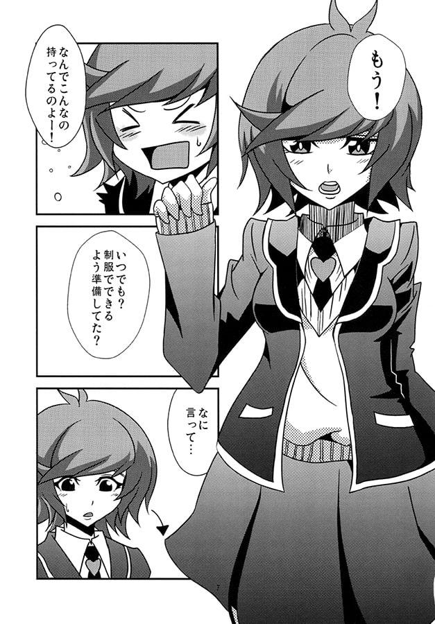 葵ちゃんと恋人になりました