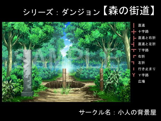 Background Materials [Dungeon] Forest Path [The elves background shop]