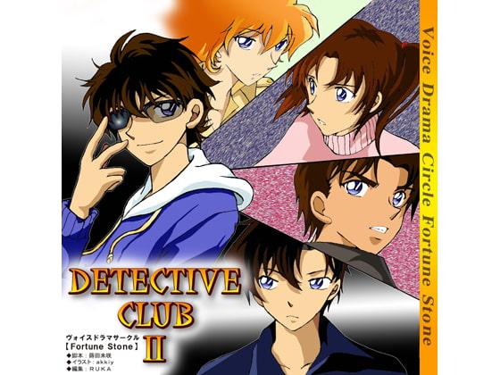 Detective ClubII