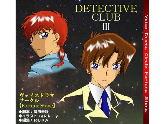 Detective ClubIII