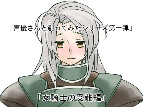 声優さんと創ってみた!シリーズ 女騎士の受難編
