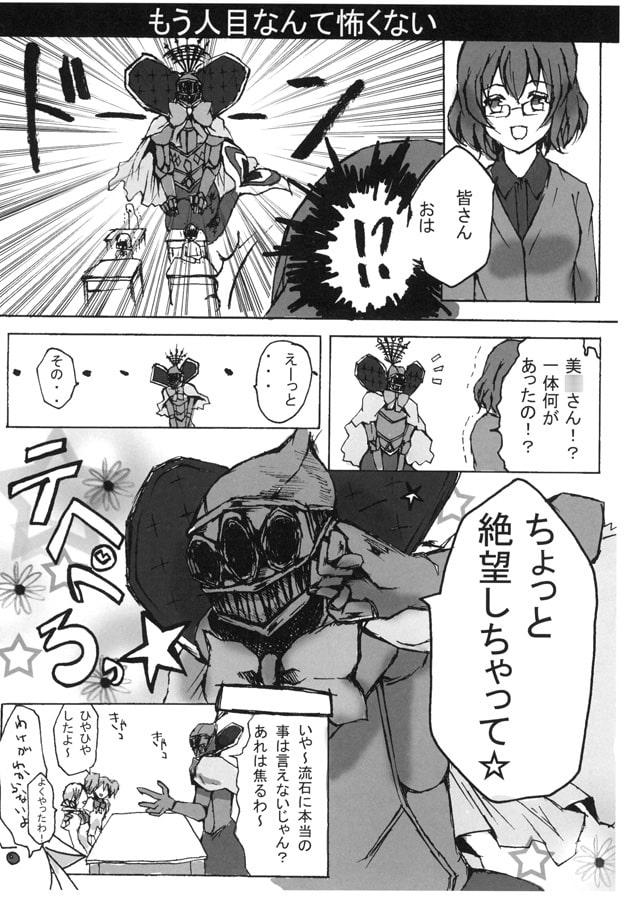 魔法少女まぞか☆マギカ