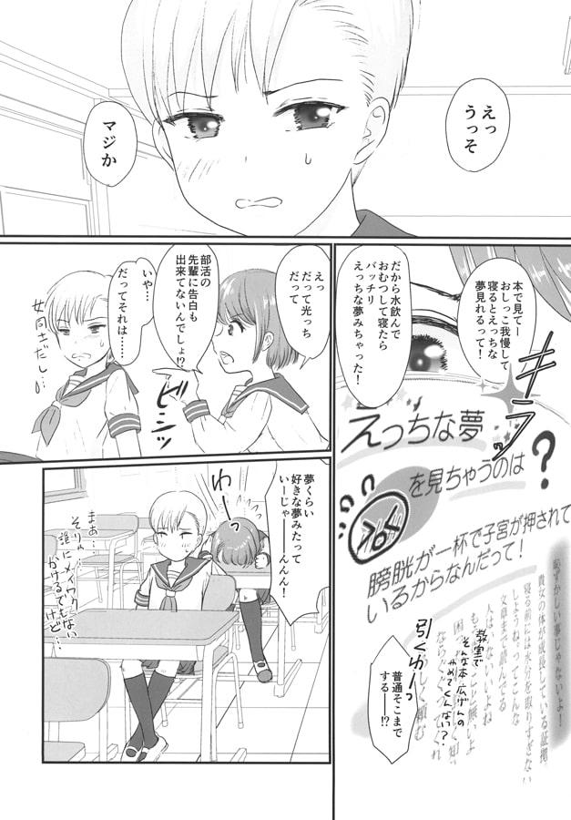 ユリ・スイ vol3