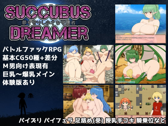 Succubus Dreamer Femdom Hentai Game Download