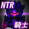 NTR騎士物語 ―最愛の人が寝取られてるとも知らずに俺は戦う―