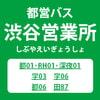 【同人時刻表】都営バス 渋谷営業所 編