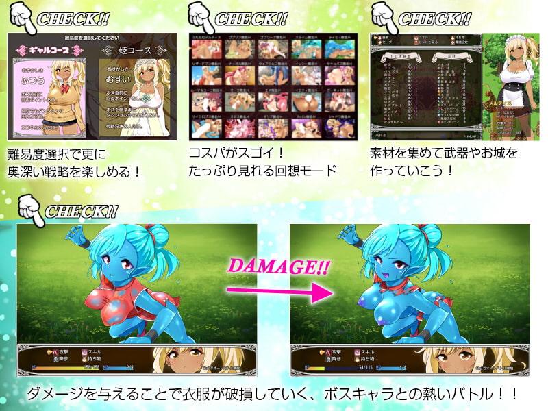 【ギャル姫RPG】 メルティス・クエスト